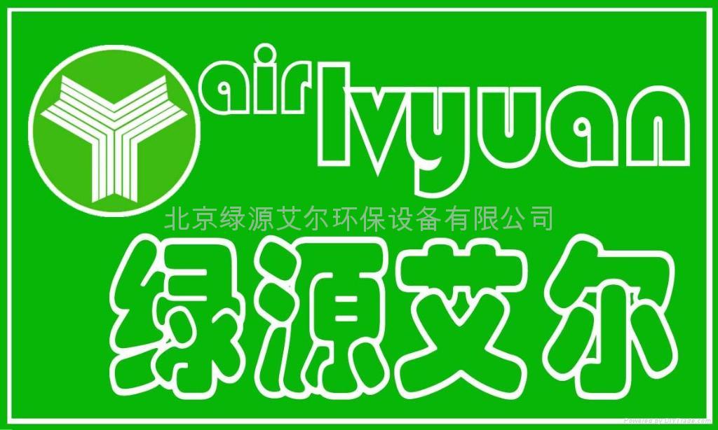 北京绿源艾尔环保设备有限公司
