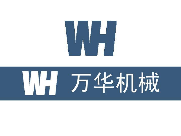 河南巩义市万华机械设备制造有限公司