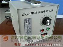 室內甲醛檢測儀 室內空氣檢測儀 室內氣體檢測儀