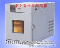 供應湖南桌上型恒溫恒濕試驗箱,恒溫恒濕試驗機