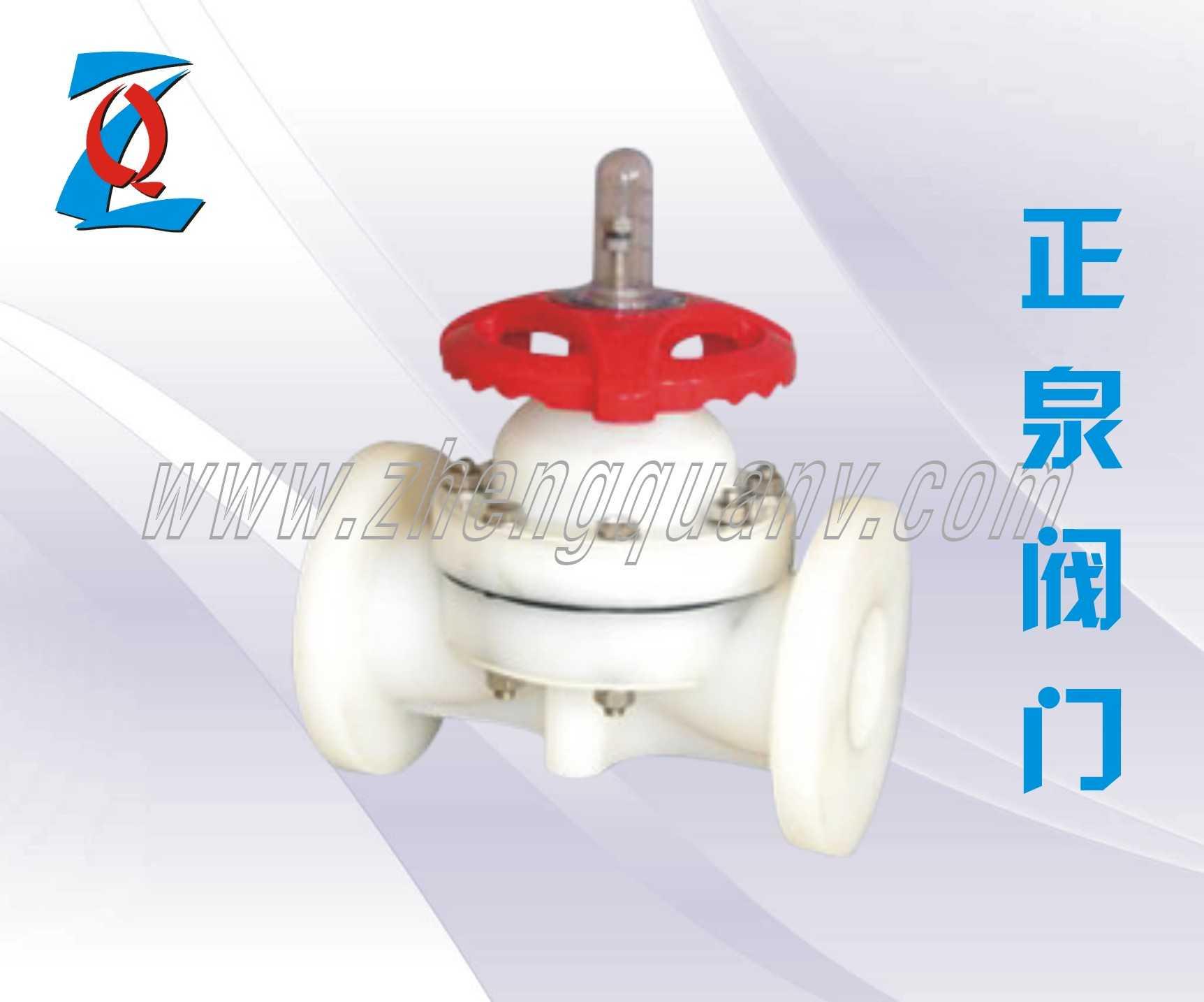 G41F-10FPVDF隔膜阀