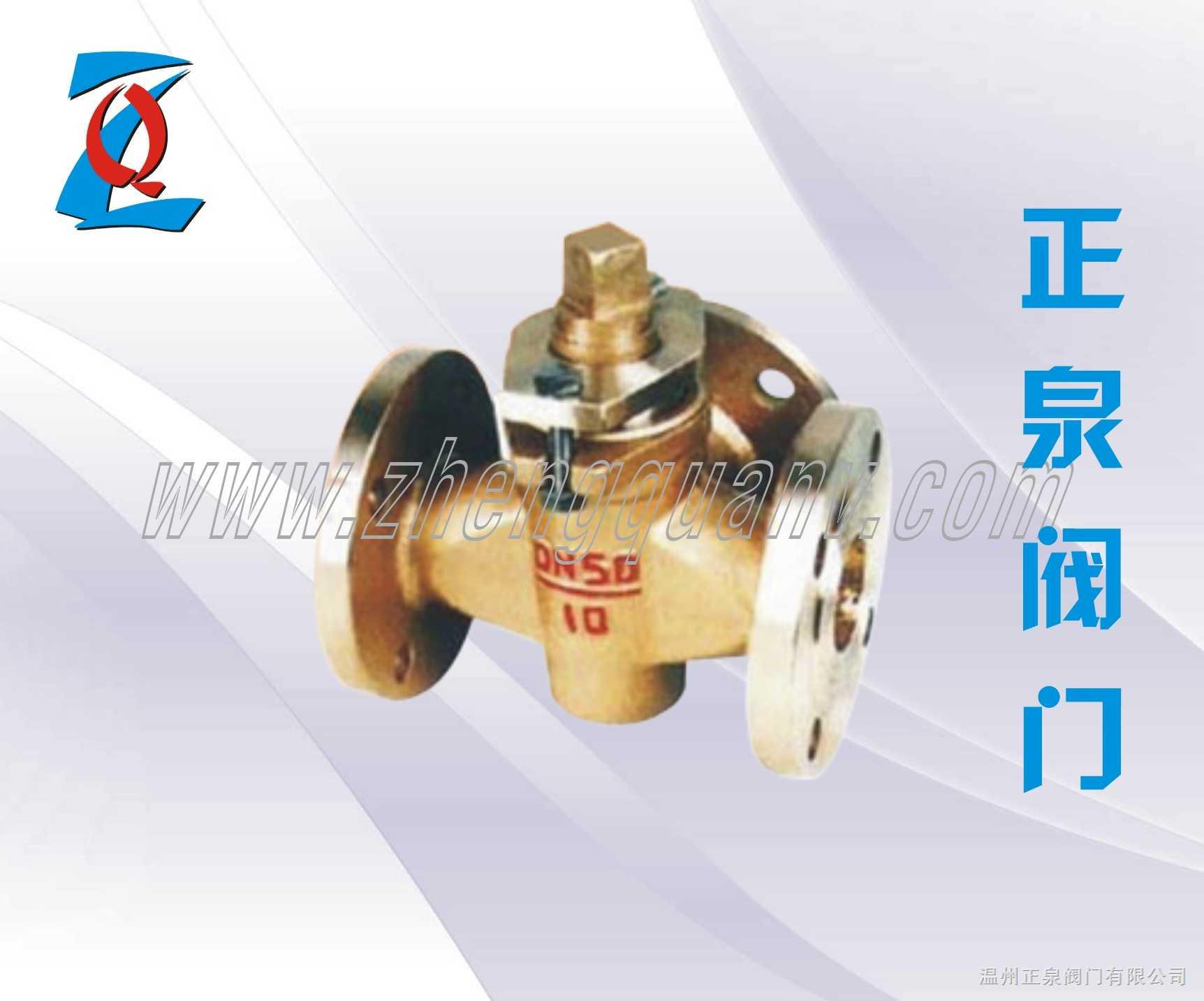 X44W-10T三通全铜旋塞阀