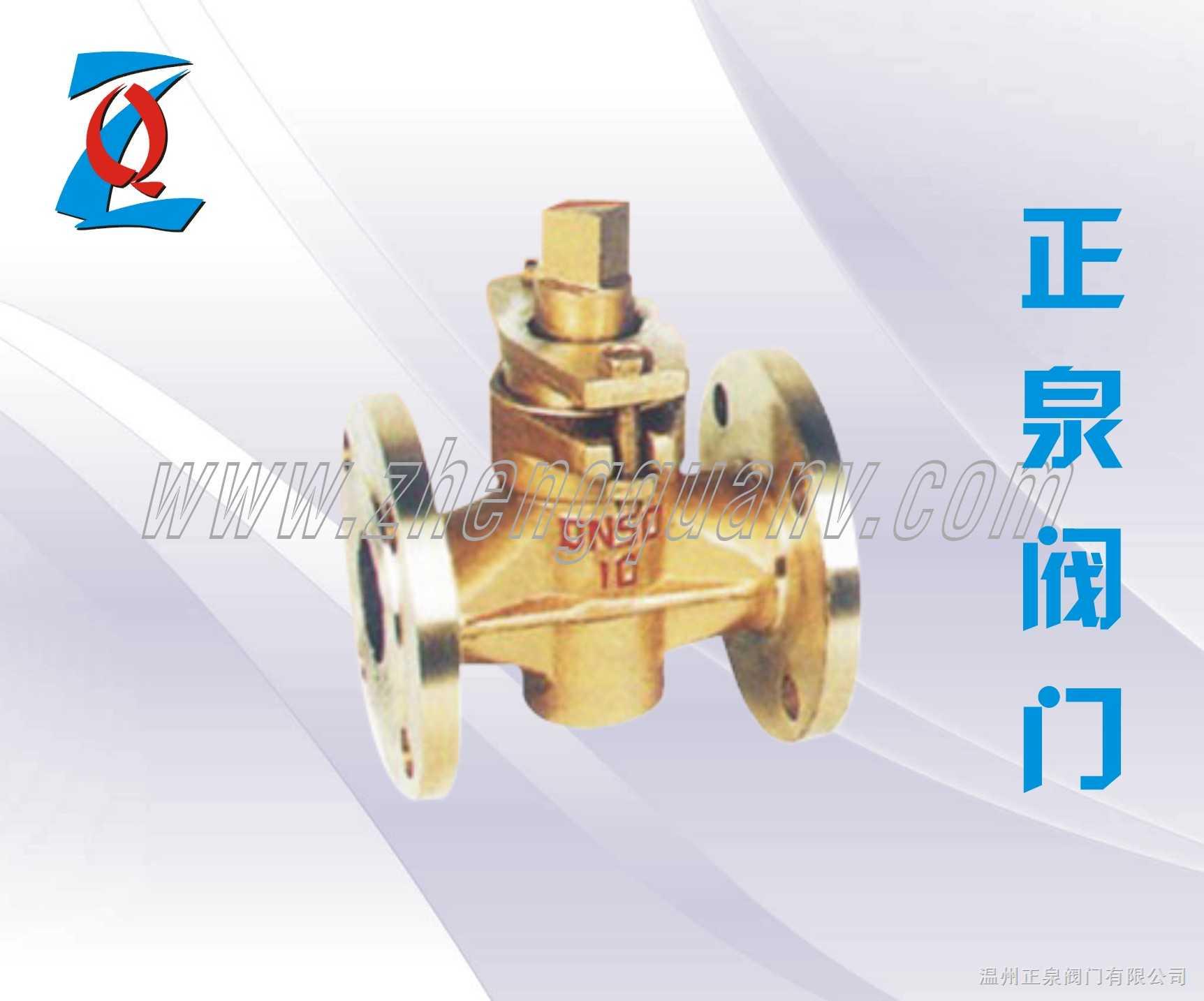 X43W-10T全铜旋塞阀
