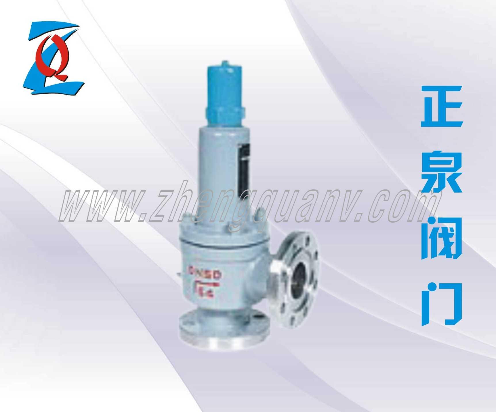 WA42Y波纹管平衡式安全阀