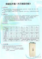 霉菌培養箱(不含加濕器)