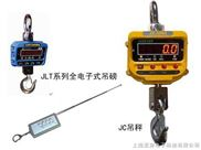 上海OSC电子吊秤/上海3T吊秤/5T吊秤/10T吊秤