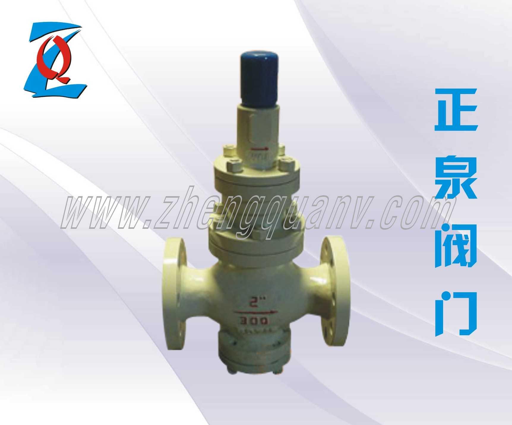 Y43H-16C先导活塞式蒸汽减压阀Y43H