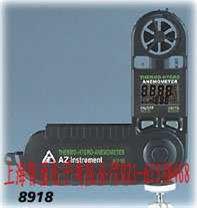 AZ8918风速/风温/湿度计