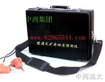 煤層測厚儀/便攜式礦井地質探測儀 型號:FHH23-KDZ1114(有防爆證,煤安證)