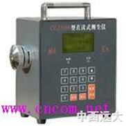 防爆直讀式測塵儀/直讀式粉塵濃度測量儀/粉塵儀/直讀式粉塵濃度測量儀