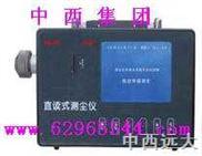 防爆粉塵儀/直讀式粉塵濃度測量儀(礦用) 型號:XY6-CCZ-1000
