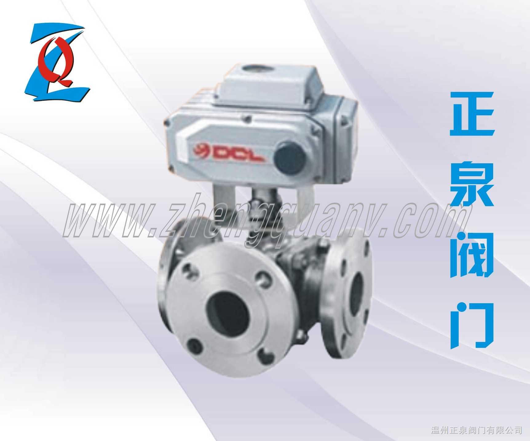 L形(Q944F) T形(Q945F)电动三通球阀