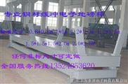 缓冲地磅秤-上海10吨称钢卷专业缓冲地磅-20吨缓冲电子地磅秤