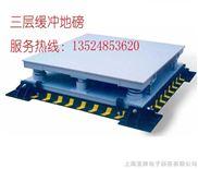 SCS-SCS-V8III常州宏力三层钢材缓冲秤-5吨缓冲地磅称-常州电子磅厂家