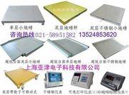 SCS-3吨单层电子小地磅*上海5吨地磅秤*铜陵地磅秤*安徽电子地磅称