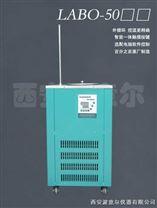 LABO-50L係列高低溫恒溫循環器 低溫恒溫反應浴 西安波意爾