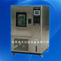 GT-TH-S恒温恒湿试验箱  高天专业生产