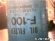 f-100機油濾芯