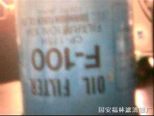 f-100机油滤芯