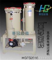 双塔活性碳专用过滤机