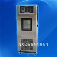 高低温试验箱zui新价格