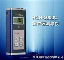 測厚儀 鋼板測厚儀 HCH-2000C超聲波測厚儀
