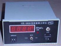 YZ-JOX-1010微量氧分析仪
