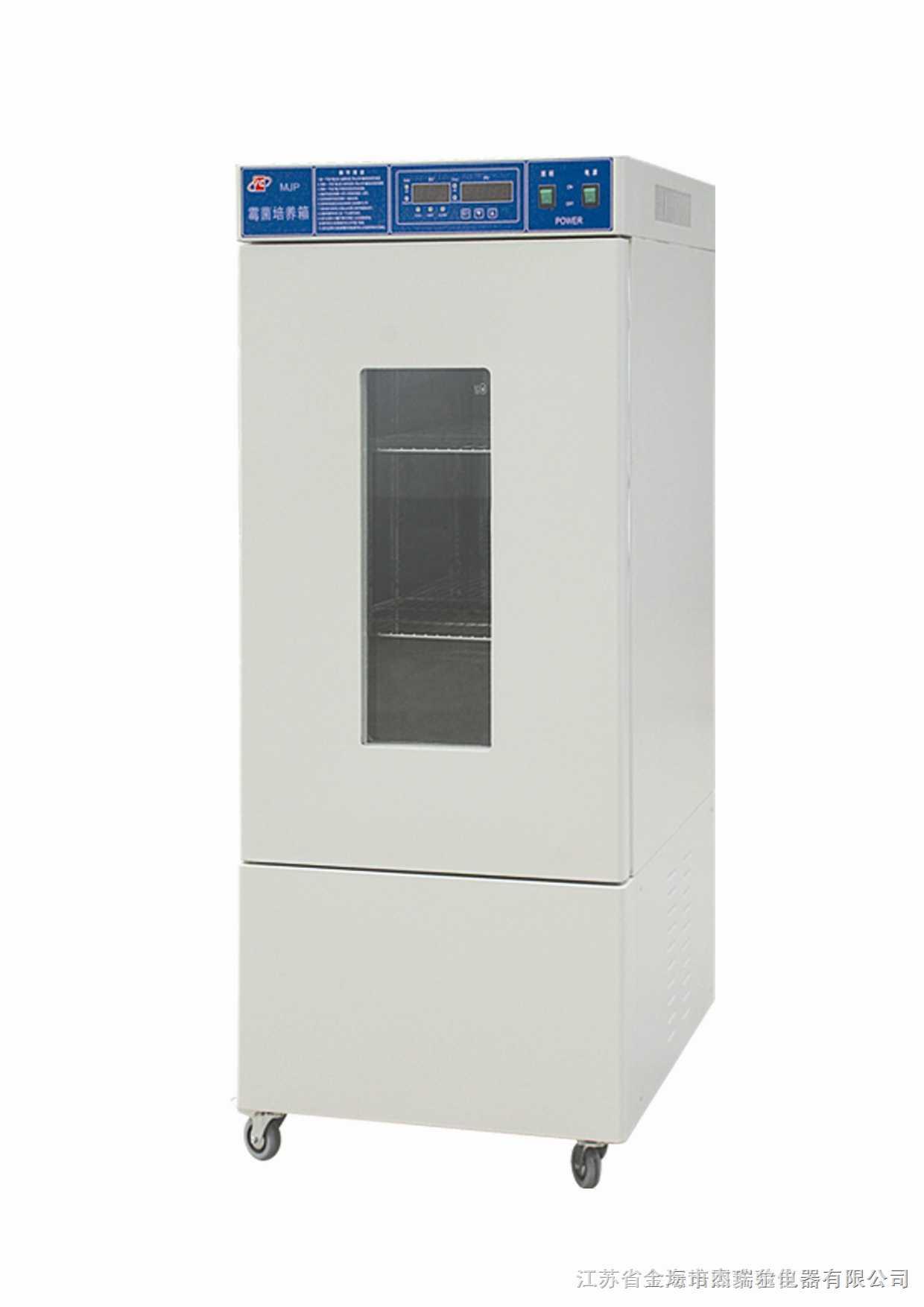 MJP系列霉菌培养箱