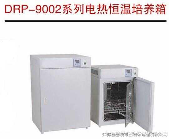 DRP-9162电热恒温培养箱