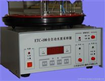 ETC-100全自动水质采样器