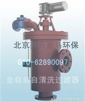 自清洗过滤器-全自动刷式过滤器-吸式过滤器-北京