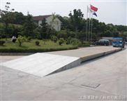 杨浦区40t电子汽车衡/数字式汽车衡/动态汽车衡/便携式汽车磅厂家价格