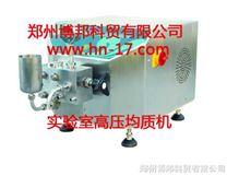 scientz-150 高壓均質機