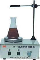 磁力加熱攪拌機,磁力加熱攪拌器報價