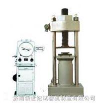 液壓式壓力試驗機YE-1000/2000