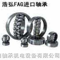 张家界浩弘原厂进口轴承价格查询FAG进口轴承