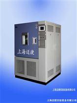 高低溫恒溫試驗機(試驗房)