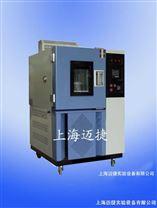 上海高低溫試驗箱