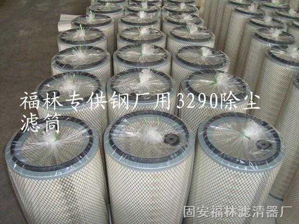 钢厂风机除尘滤芯