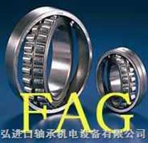 外面球轴承FAG轴承浩弘原厂进口轴承黄冈总代理