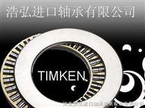 浩弘原厂进口轴承经销商西安TIMKEN进口轴承