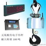 """电子吊磅""""100吨电子吊秤""""吊钩秤厂家"""