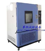GDW-100 小型高低溫實驗箱|高低溫恒溫試驗箱|高低溫檢測試驗機