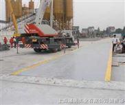 浙江50t电子汽车衡︱浙江80t汽车衡︱电子汽车衡︱江浙100t电子汽车厂