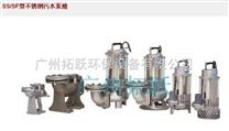台湾河见SS/SF型不锈钢污物泵浦