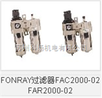 FONRAY过滤器FAC2000-02 FAR2000-02