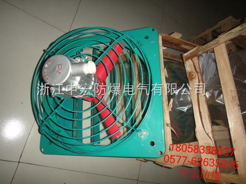 防爆排风扇|防爆壁式排风扇|fag防爆排风扇