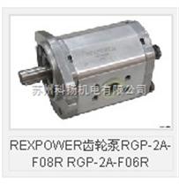 REXPOWER齿轮泵RGP-F314R RGP-F325R RGP-F205R