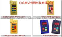 CJYB4/25甲烷甲烷氧氣兩參數報警器