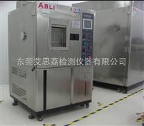 磁性材料老化試驗箱